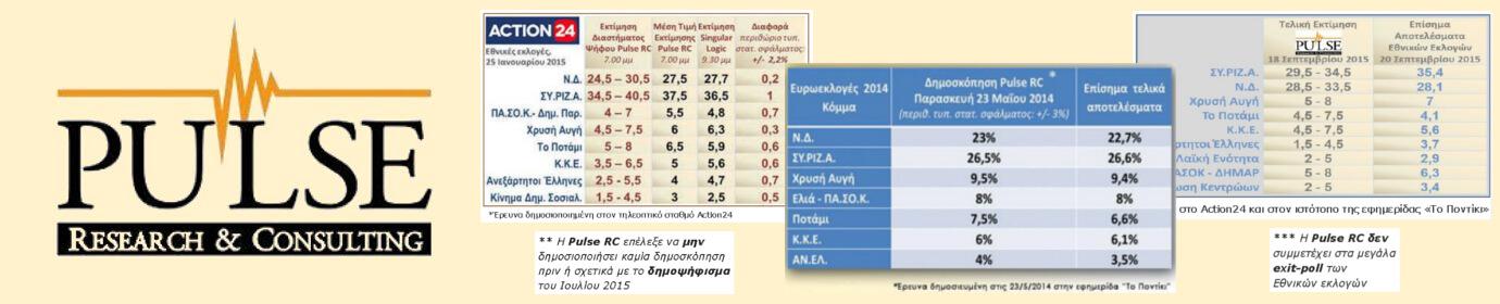 pulserc.gr