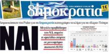 Νέα πανελλαδική, αποκαλυπτική δημοσκόπηση της PULSE για την εφημερίδα «Δημοκρατία»