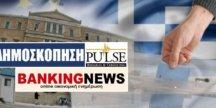 Εκπλήξεις στη Νέα δημοσκόπηση της PULSE για το Bankingnews.gr (γραφήματα)