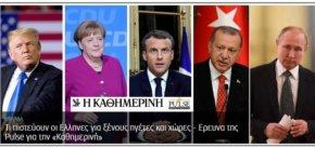 Έρευνα Καθημερινή – PULSE: Τι πιστεύουν οι Eλληνες για ξένους ηγέτες και χώρες (γραφήματα)