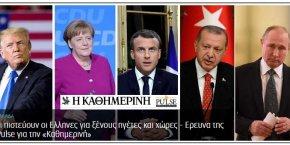 Έρευνα Καθημερινή – PULSE – Οκτώβριος 2018: Τι πιστεύουν οι Eλληνες για ξένους ηγέτες και χώρες (γραφήματα)