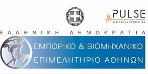 Ερευνα ΕΒΕΑ – Pulse RC – Μάρτιος 2020: 8 στους 10 Ελληνες ανησυχούν πολύ για τις συνέπειες του κορωνοϊού (γραφήματα)