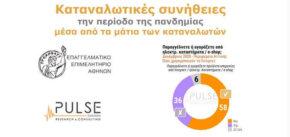 Μεγάλη έρευνα Ε.Ε.Α. – PULSE: Καταναλωτικές συνήθειες και ηλεκτρονικό εμπόριο την περίοδο της πανδημίας
