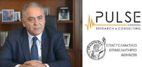 Μεγάλη έρευνα Ε.Ε.Α. – PULSE για άνοιγμα της αγοράς και τις συνέπειες της ύφεσης – Δήλωση προέδρου Γ. Χατζηθεοδοσίου
